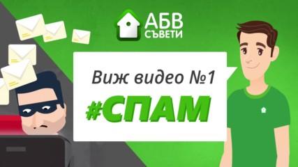 """АБВ Съвети: Какво е """"СПАМ"""" и как да се предпазим?"""