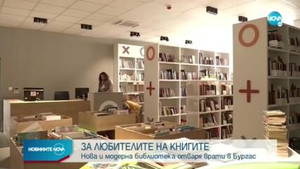Нова и модерна библиотека отваря врати в Бургас