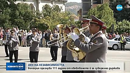 Отбелязваме 111 години независима България
