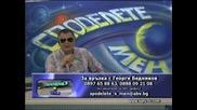 Споделете с мен по Бгтв и Gordimy Tv 28.03.12 1-ва част