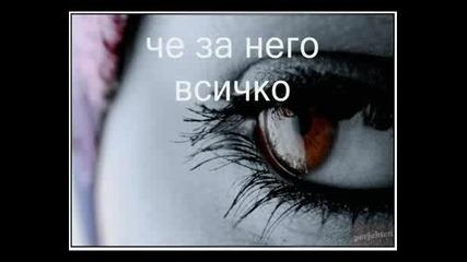 Тъжна Песен и тъжна история