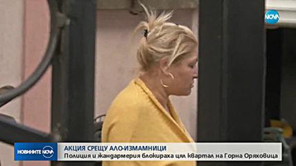 """Спецакция срещу """"ало"""" мафията в Горна Оряховица (ВИДЕО+СНИМКИ)"""