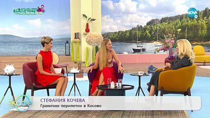 """""""На кафе"""" със Стефания Кочеева (17.09.2021)"""