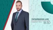 """В """"Патарински LIVE"""" на 05.03. от 18:30 ч. очаквайте"""