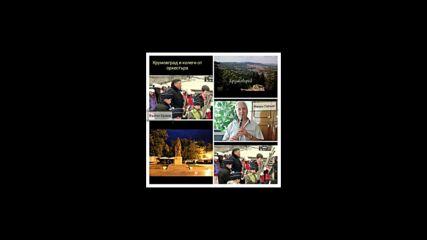 Спомен за гарнизонен духов оркестър Кърджали и колегите от оркестрите в Момчилград и Крумовград