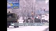Обстрел и нарушаване на примирието отчитат украинските власти в Донецк