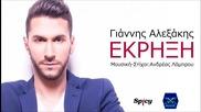 Giannis Alexakis - Ekrixi (new Single 2015)