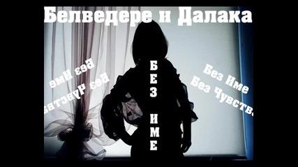 Кроса feat. Liar - Bez ime