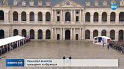 Французите преклониха глави пред паметта на полицая герой