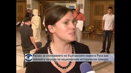 Разказ за спасяването на българските евреи в Русе взе голямата награда на Националния исторически конкурс