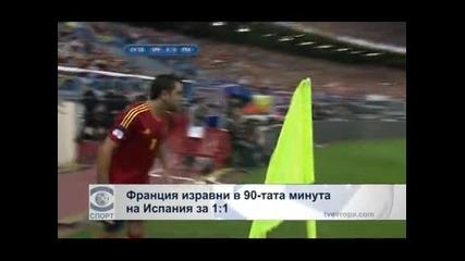 Франция изравни в 90-тата минута на Испания за 1:1