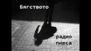 Бягството (радио пиеса )