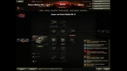 world of tanks как да си апдейтвате танка си !!!!!!!