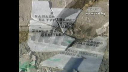 Разрушиха Кървавата чешма в село Трънак