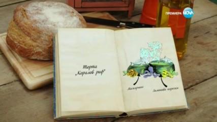 "Анита - Торта ""Коралов риф"" - Bake Off (07.12.2016)"