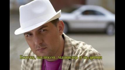 Dj Tisho G - Айде Мацко