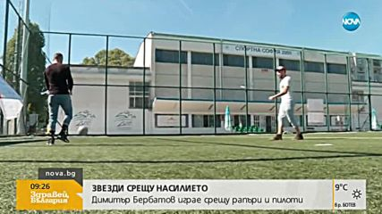 ЗВЕЗДИ СРЕЩУ НАСИЛИЕТО: Бербатов излиза на терена срещу рапъри и пилоти