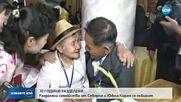 70 ГОДИНИ РАЗДЕЛЕНИ: Разделени семейства от Северна и Южна Корея се събират