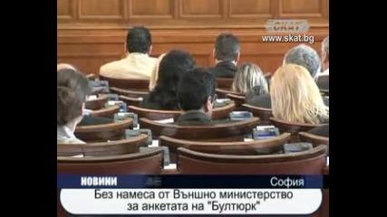 Без намеса от Външно министерство за анкетата на Бултюрк
