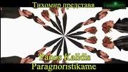 _bg_ Панос Калидис - Отидохме твърде далеч.panos Kalidis