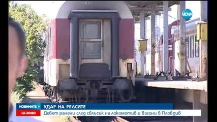В следващите 5 дни ще търсят причината за инцидента с влака София-Истанбул