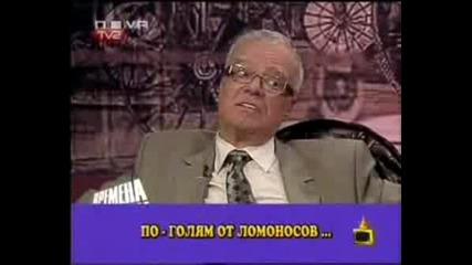 Професор Вучков Крещи И Псува Зрителите - Господари На Ефира {смях}