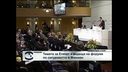 Египет е главна тема на форума по сигурността в Мюнхен