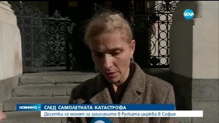 Панихида в Руската църква в памет на жертвите на самолетната катастрофа