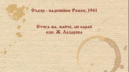 Ж. Лазарова - Стига ма, майчо, лю карай. Рожен 1961 г.