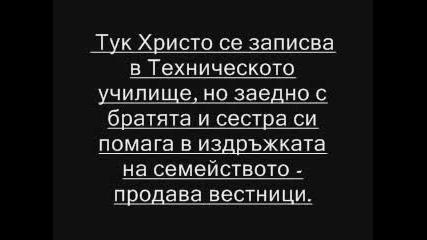 Биография На Христо Смирненски