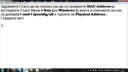 Как да си проверим Mac Address-а H D*