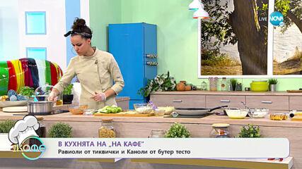 Рецептата днес: Равиоли от тиквички и Каноли от бутер тесто - На кафе (21.01.2021)