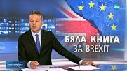 Великобритания публикува предложенията си за отношенията с ЕС след Brexit