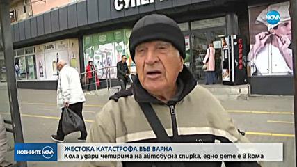 Кола помете две деца, млад мъж и жена на автобусна спирка във Варна