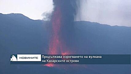 Продължава изригването на вулкана на Канарските острови