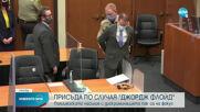 Полицай беше осъден за убийството на Джордж Флойд