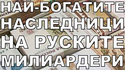 Най-богатите наследници на руските милиардери