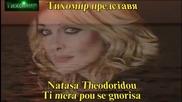 _bg_ Наташа Теодориду - Денят в който те срещнах.