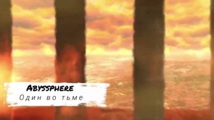 Abyssphere - Один во тьме (бг превод)