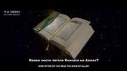 Колко обичаш Аллах?