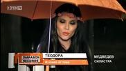 New Теодора - И какво от това 2013