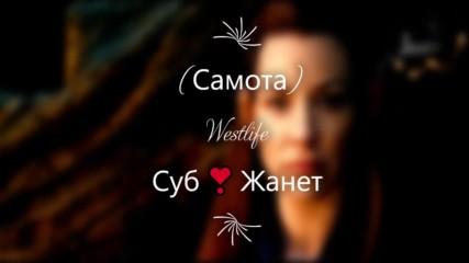 før ᵧₒᵤᴴᴰ Самота ❣️ Soledad - Westlife / Превод /