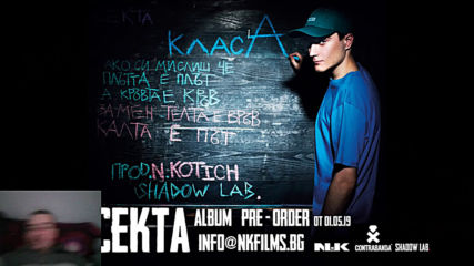 СЕКТА - ЛЕШ 2 (прод. N.Kotich) / Реакция