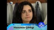 чифтлика на госпожата турски сериал