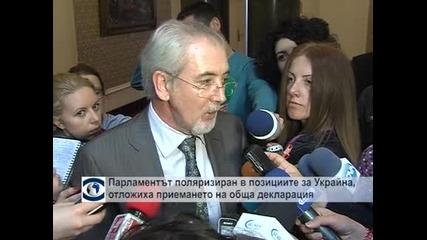 Парламентът поляризиран в позициите за Украйна, отложиха приемането на обща декларация