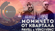 Pavell & Venci Venc' - Момичето от квартала (Official HD)