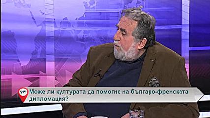 Може ли културата да помогне на българо-френската дипломация?