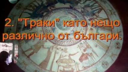 Големите 5 лъжи в историята на България: 4. Траките различни от българите