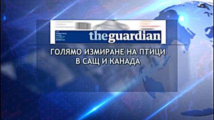 Преглед на международния печат - 21.09.2019