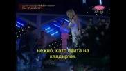 Цеца - Пиле С Превод На Български